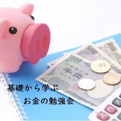 《9月17日(木)19時〜》ゼロから始めるお金の勉強会
