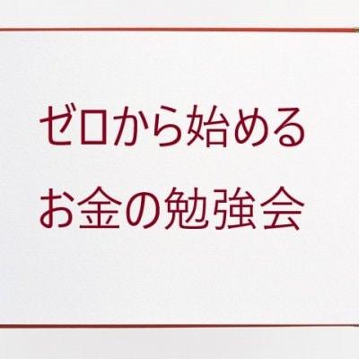 《1月24日(日)14時〜》ゼロから始めるお金の勉強会