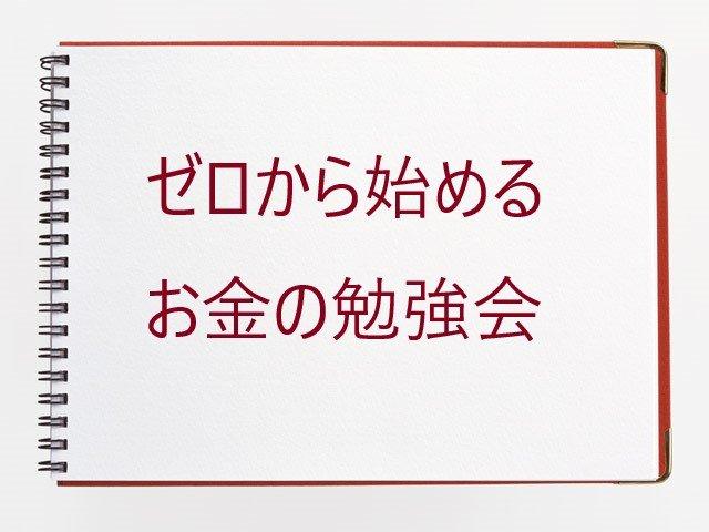 《1月24日(日)14時〜》ゼロから始めるお金の勉強会のイメージその1