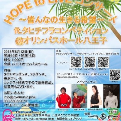 8/12  HOPE to LIVE タヒチアンダンス・フラダンス コンペティション エントリーチケット ¥10800