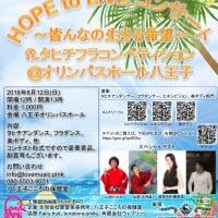 8/12  HOPE to LIVE タヒチアンダンス・フラダンス コンペティション エントリーチケット ¥38000