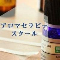 【JAA】日本アロマコーディネーターライセンス講座 都度支払い(全15回・各クラフト作成あり)1講座¥12960