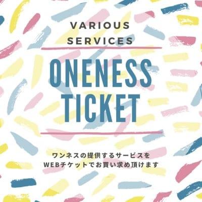 1枚5000円♪Onenessワンネスwebチケット