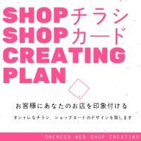 デザイン製作のみ15,000円税込/SHOPチラシorSHOPカード製作