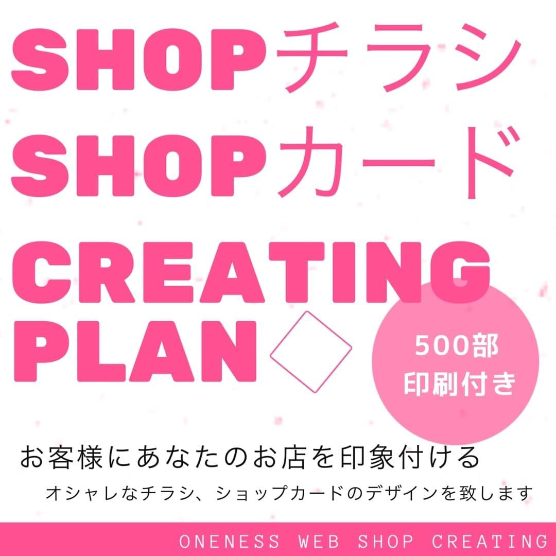 デザイン製作+500部印刷17,500円税込/SHOPチラシorSHOPカード製作プランのイメージその1