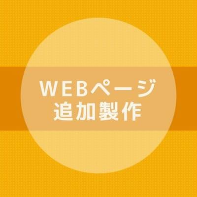 webショップ製作/ページ追加製作5,000円税込
