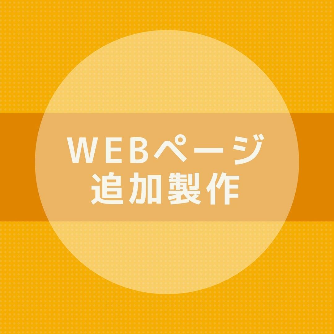 webショップ製作/ページ追加製作5,000円税込のイメージその1