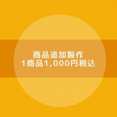 webショップ商品追加製作/追加製作1商品1,000円税込