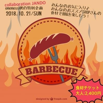 BBQ!JANDO×ONENESS秋の特別企画/食材チケット【大人用】2,400円/2018年10月21日(日)@丸子橋