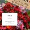 お花代/ゼネラルマネージャー専用チケット