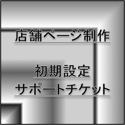 初期設定&店舗ページ作成(各種)&操作サポート