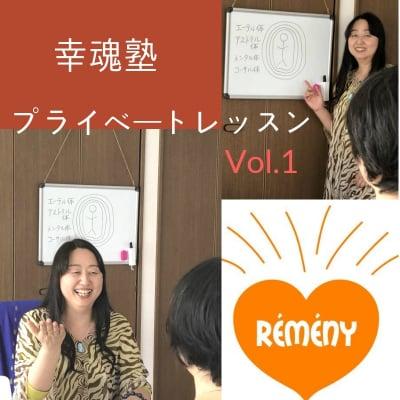 自分嫌い解決!ご自身のスキルアップに役立つプライベートリーディングレッスン「幸魂塾」Vol.1