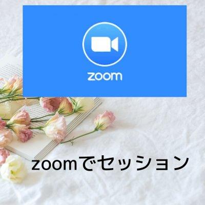 自分嫌いを解決!zoomでセッション