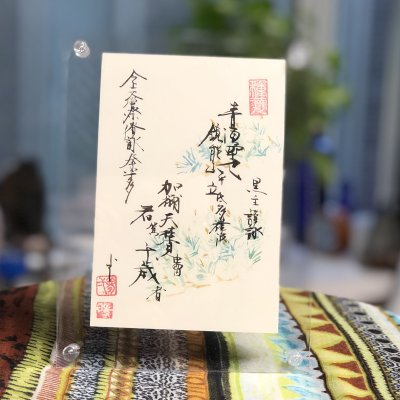 書家・青海光(二條隆時)〜六香仙抄〜リトグラフ作品集