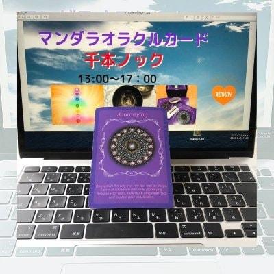 マンダラオラクルカード千本ノック入会チケット