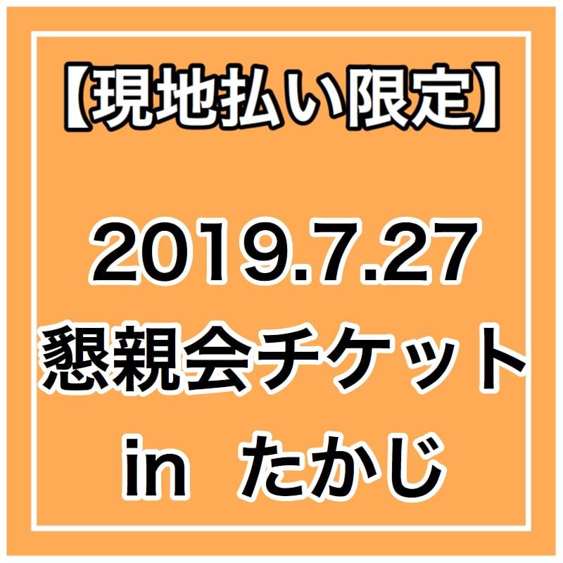 7/27予約者専用チケットのイメージその1