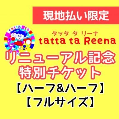 【ハーフ&ハーフ・フルサイズチキン購入用】チョアチキンリニューアル記念特別チケット