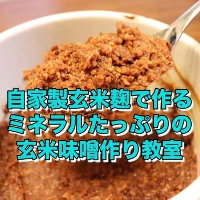 腸happyを引き寄せる☆麹も手作り!玄米味噌作り教室in糸満