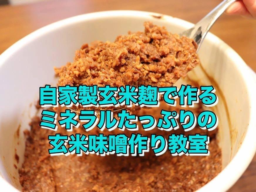 腸happyを引き寄せる☆麹も手作り!玄米味噌作り教室in糸満のイメージその1