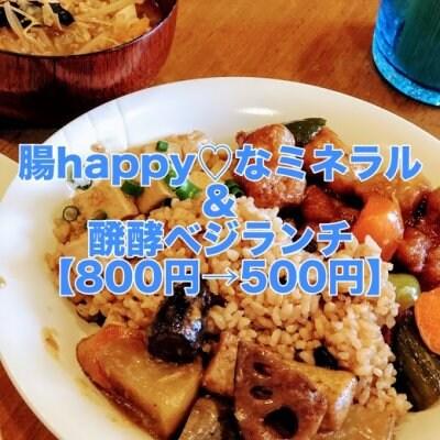 教室参加時限定☆腸happy♡なミネラル&醗酵ベジランチ【800円→500円】