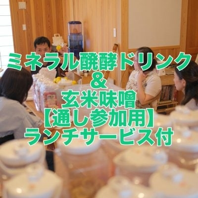 ランチ特典付き☆【通し参加専用】超(腸)HAPPYを引き寄せるミネラル発酵ドリンク+玄米味噌作り教室in糸満