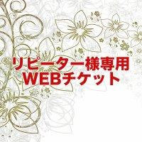 【リピーター様専用】Webチケット