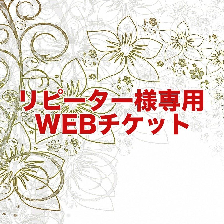 【リピーター様専用】Webチケットのイメージその1
