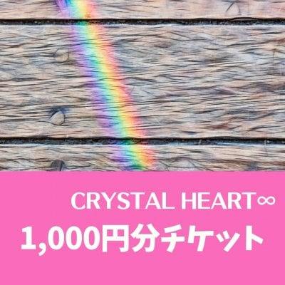 1,000円分|ウェブチケット