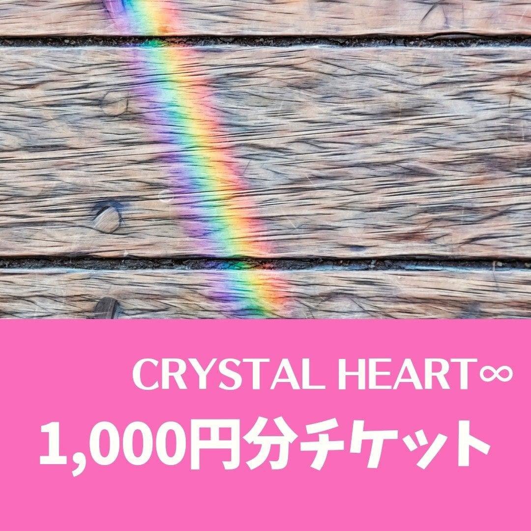 1,000円分|ウェブチケットのイメージその1