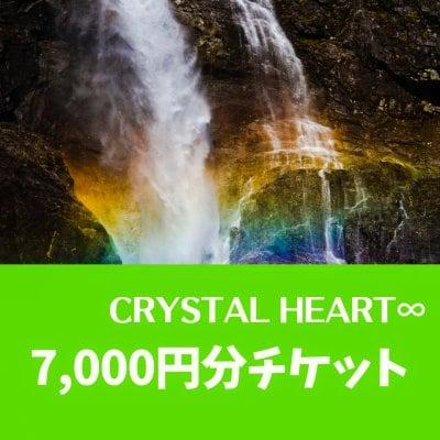 7,000円分|ウェブチケット