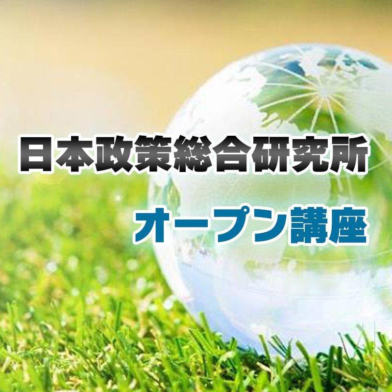 日本政策総合研究所・オープン講座「経済」のイメージその1