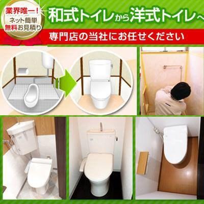 トイレ、住宅、改修のイメージその1