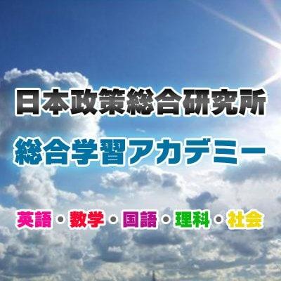 総合学習アカデミー【英語・数学・国語・理科・社会】