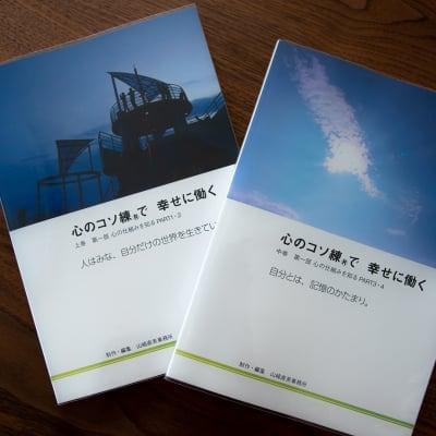 連続クラス編入版■2020/11/21・22『心のコソ練(R)で幸せに働く』鎌倉セミナー2DAYS