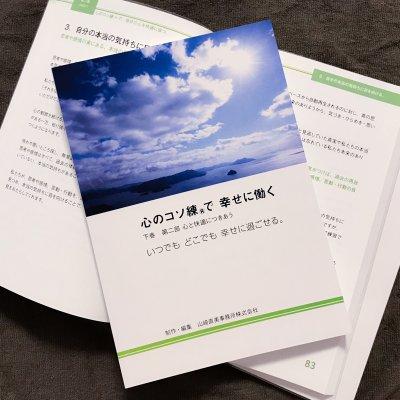 【テスト用】コソ練テキスト下巻オンライン読書会