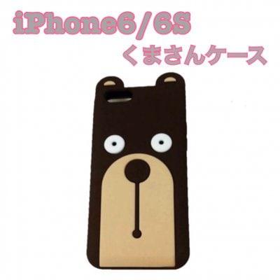 ■送料無料‼iPhone6/6S対応★癒し系(*´ω`*)くまさん型ソフトケース♪シリコンース♪ 549