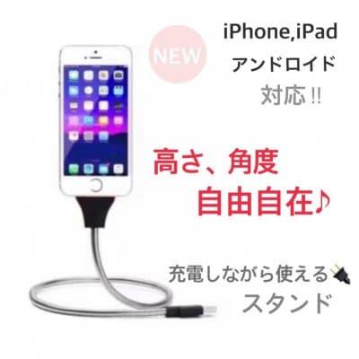 ■新作入荷!!■iPhone ipad アンドロイド対応■超絶便利な充電しながらスタンド!!■