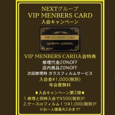 NEXTグループ VIP MENBERS CARD [店頭払いも対応】