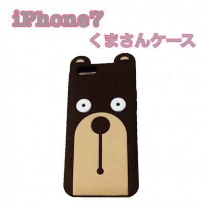 ■送料無料‼iPhone7対応★癒し系(*´ω`*)くまさん型ソフトケース♪シリコンケース♪ 550