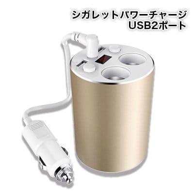 ■新作■iPhone■大変便利で使える!!シガソケットUSB2ポート充電器■