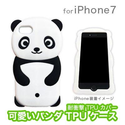 送料無料!!可愛いパンダ  iPhone7 TPU ケース 耐衝撃 TPU カバー 電波影響無し 取り出し易い Iphone7対応 akemin-love