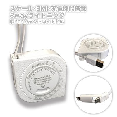 ■新作■3way■スケール・BMI・充電機能搭載♪2wayライトニング■iPhone/アンドロイド対応