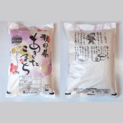 [複製]令和元年度 あきたこまち【無洗米】5kg(5kgx1袋) 特Aランクお米