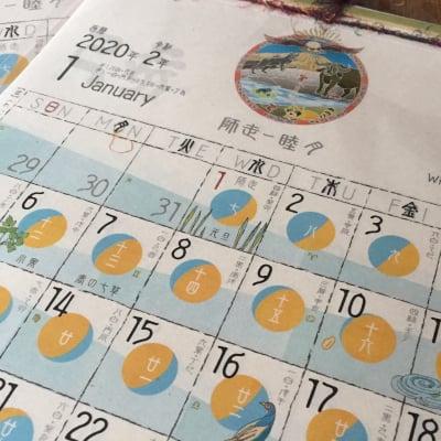 【完売いたしました!】はからめ月のカレンダー2020年版