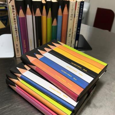 本棚に色鉛筆/色鉛筆ブックカバー
