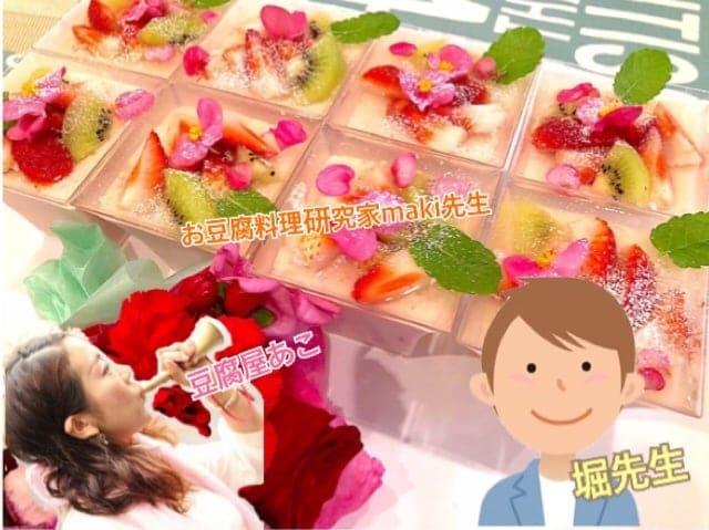 美味しく食べながら若くて健康になるセミナー付きミラクルお豆腐料理のイメージその1