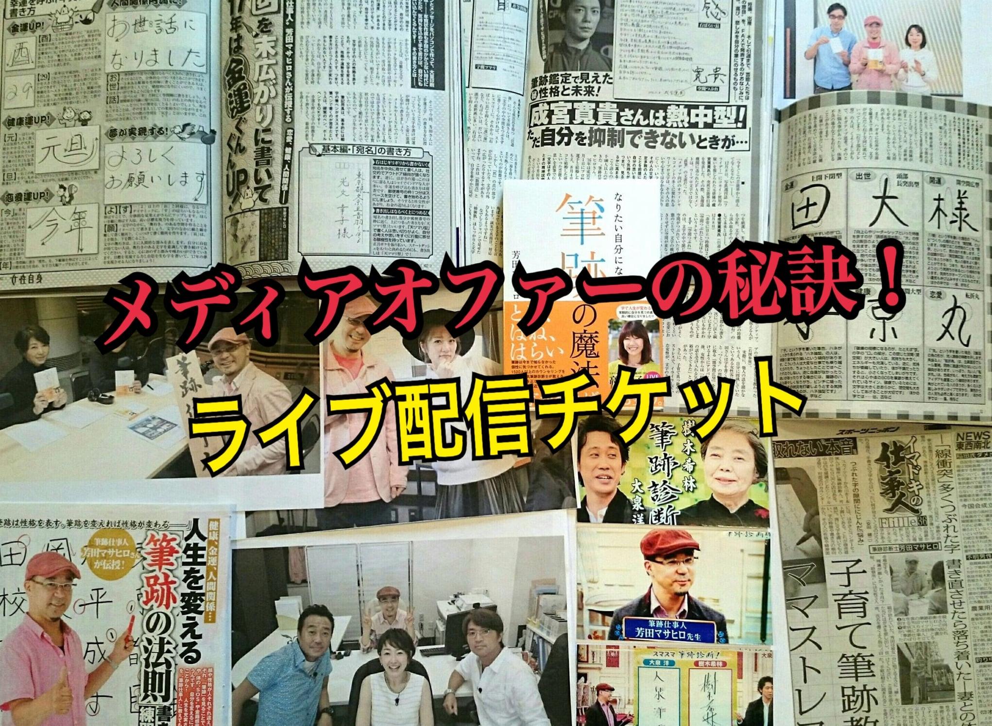 【ライブ配信チケット】メディア引き寄せセミナー@お豆腐の会のイメージその1