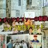 【ライブ配信チケット】メディア引き寄せセミナー@お豆腐の会