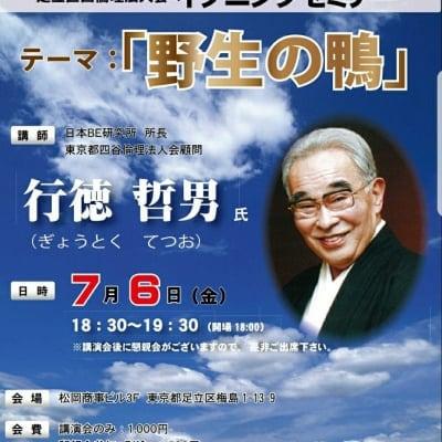 ◆講演会のみ◆足立区西倫理法人会 イブニングセミナー 講師 行徳 哲男 先生