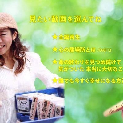 """豆腐屋あこ 命のメッセージ""""とうふやの詩""""講演DVD販売中📀"""
